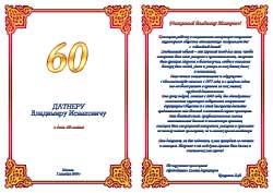 Приветственный адрес на 60 лет