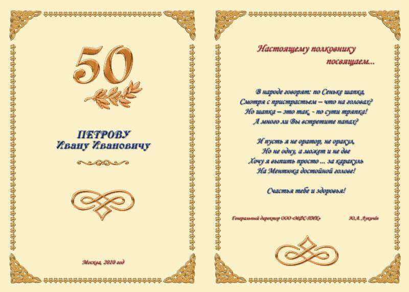 Поздравления с юбилеем 50 лет организации 27