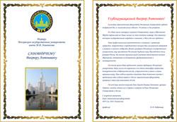 Поздравительный адрес для МГУ