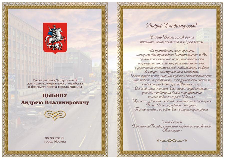 Поздравление с юбилеем начальника управления 58