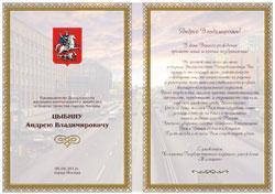 Поздравительный адрес с гербом Москвы
