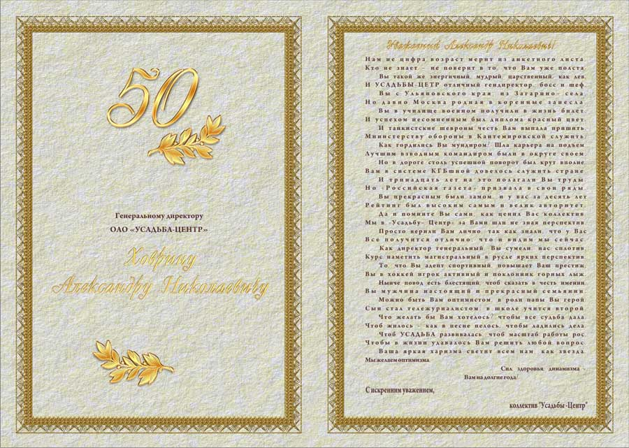 Поздравление шефу 50 лет в прозе 52