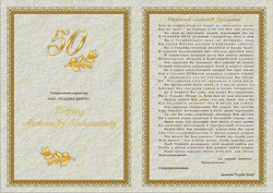Поздравительный адрес к юбилею с поздравительной папкой