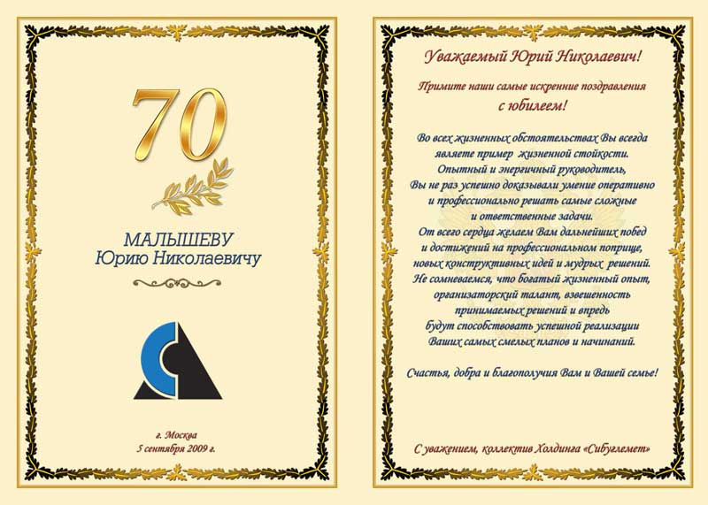 Поздравительный адрес и приветственный адрес Поздравительный адрес к Юбилею 70 лет