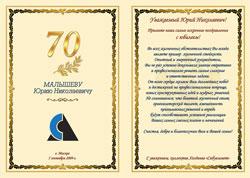 Поздравительный адрес к Юбилею 70 лет