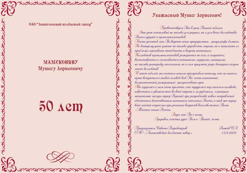 Поздравления с юбилеем 50 лет организации 91