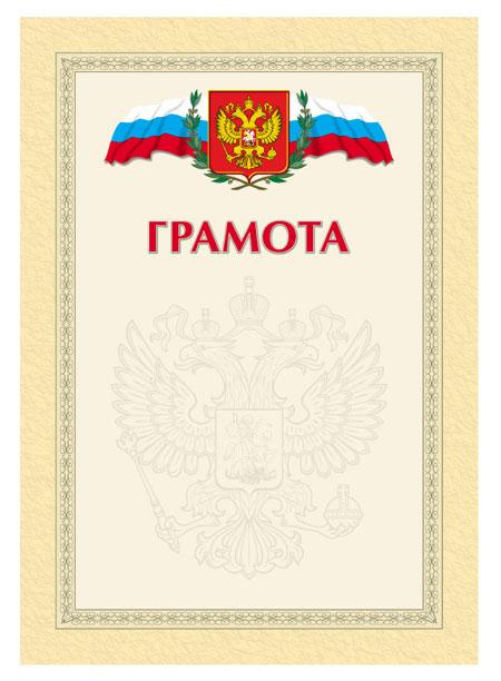 gramota3.jpg